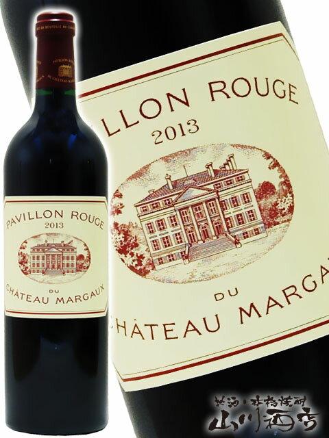 【フランス 赤ワイン】 2013 パヴィヨン・ルージュ・デュ・シャトー・マルゴー 750ml【3715】【お中元 御中元】