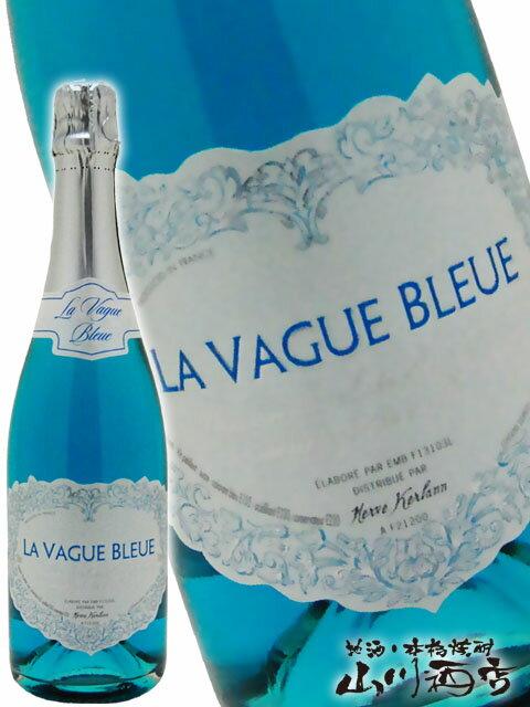 【フランス スパークリングワイン】 ラ・ヴァーグ・ブルー スパークリング 750ml / エルヴェ・ケルラン【3724】【お中元 御中元】