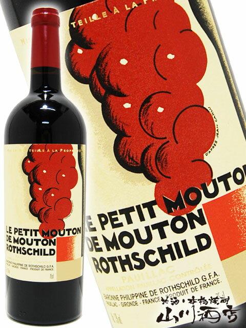 【フランス 赤ワイン】2015 ル・プティ・ムートン・ロートシルト 750ml【4328】【お中元 御中元】