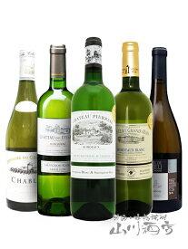 辛口白ワイン 750ml×5本セット 【4722】【 フランス白ワイン 】【 送料無料 】【 父の日 贈り物 ギフト プレゼント 】