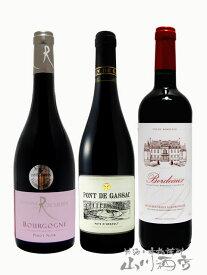 【 送料無料 】【 フランス 赤ワイン 】 厳選フランス赤ワインセット ( 750ml×3本 )【5233】【 贈り物 ギフト プレゼント 】