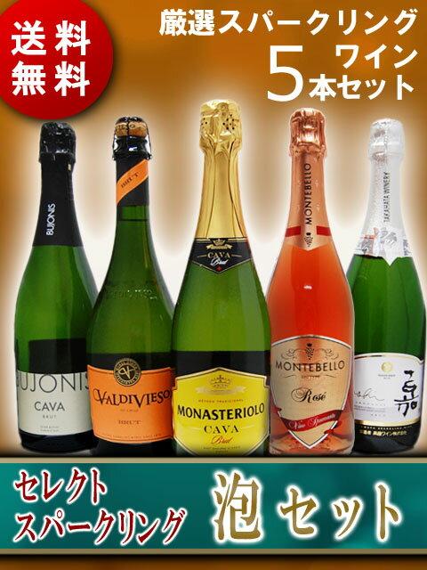 【送料無料】【スパークリングワイン】【5本セット】 厳選スパークリングワイン 泡セット (750ml×5本) 【2666】【バレンタインデー】