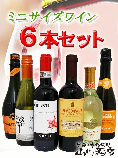 【赤・白・泡】 【ハーフボトルワイン 6本セット】 厳選ワインハーフボトルセット(375ml×6本) / イタリア・チリ【4045】【バレンタインデー】