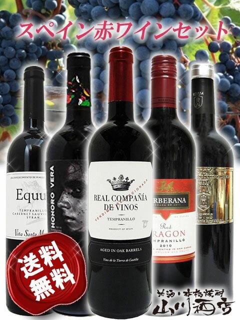 【送料無料】【スペイン 赤ワイン】厳選スペイン赤ワイン5本セット(750ml×5) 【4163】【バレンタインデー】