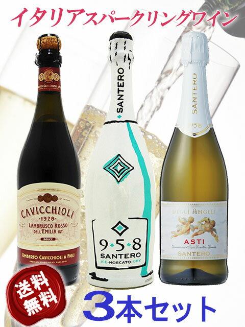 【送料無料】【スパークリングワイン】 イタリアスパークリングワインセット(750ml×3本) 【4295】【クリスマス お歳暮 御歳暮 ギフト 贈り物】