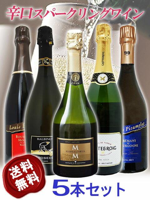 【送料無料】【スパークリングワイン】 辛口スパークリングワインセット(750ml×5本) 【4296】【父の日・お中元】