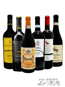 厳選イタリア赤ワインセット ( 750ml×6本 ) 【 4855 】【 イタリア赤ワイン 】【 6本セット 】【 送料無料 】【 敬老の日 贈り物 ギフト プレゼント 】