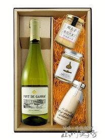ポン・ド・ガサック ブラン 750ml + ディップ3種セット【5227】【 フランス白ワイン・おつまみセット 】【 送料無料 】【 お歳暮 贈り物 ギフト プレゼント 】
