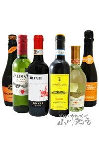厳選ワインハーフボトルセット ( 375ml×6本 ) / イタリア・チリ【 4045 】【 赤・白・泡 】【 ハーフボトルワイン6本セット 】【 父の日 お中元 贈り物 ギフト プレゼント 】