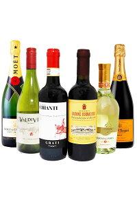 厳選ワインハーフボトルセット ( 375ml×6本 ) / フランス・イタリア・チリ【 5873 】【 赤・白・シャンパン 】【 ハーフボトルワイン6本セット 】【 敬老の日 贈り物 ギフト プレゼント 】