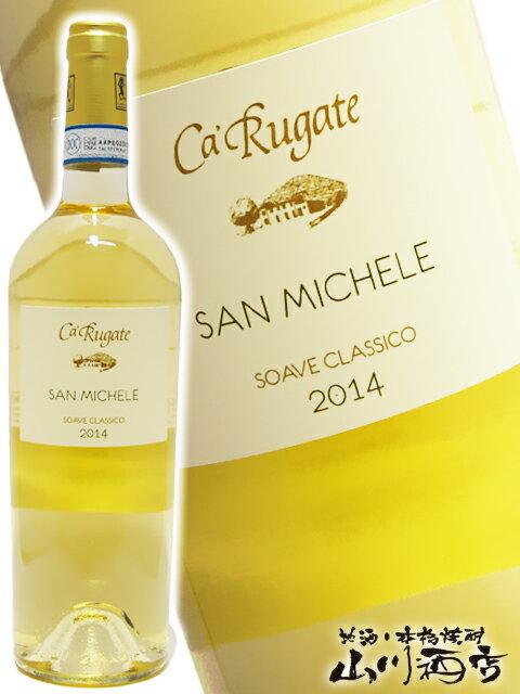 【イタリア 白ワイン】 ソアーヴェ クラッシコ サン ミケーレ 750ml / カルガーテ【3164】【バレンタインデー】