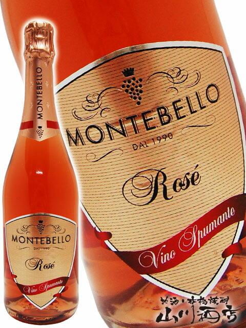 【スパークリングワイン】モンテベッロ・ロゼ 750ml/イタリア スプマンテ【565】【バレンタインデー】