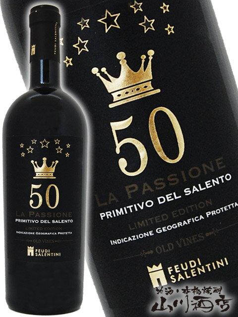 【イタリア 赤ワイン】 ラ・パッショーネ プリミティーヴォ 750ml / フェウディ・サレンティーニ【4168】 【バレンタインデー】