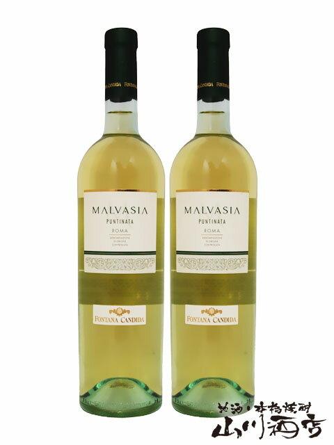【イタリア 白ワイン】マルヴァジーア・プンティナータ・ローマ 750ml 2本セット / フォンタナ・カンディダ【4309】【母の日】
