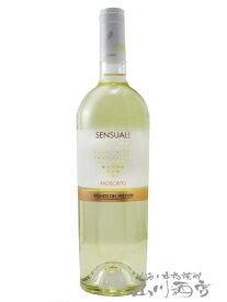 【 イタリア 白ワイン 】センスアーレ モスカート 750ml / ヴィニエティ デル ヴルトゥーレ【 4986 】【 贈り物 ギフト プレゼント バレンタイン 】