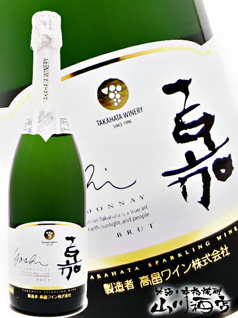 【スパークリングワイン】【日本ワイン】高畠ワイン 嘉 -yoshi- スパークリング シャルドネ 750ml山形県 / 高畠ワイン【バレンタインデー】