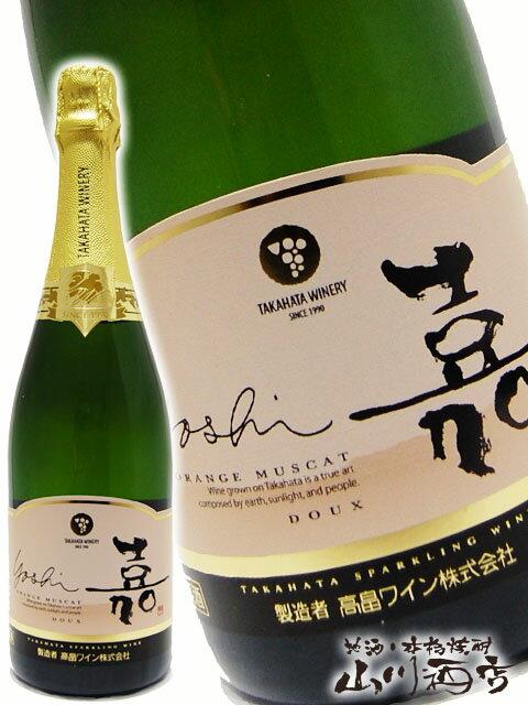 【スパークリングワイン】【日本ワイン】高畠ワイン 嘉 -yoshi- スパークリング オレンジマスカット 750ml山形県 / 高畠ワイン【バレンタインデー】