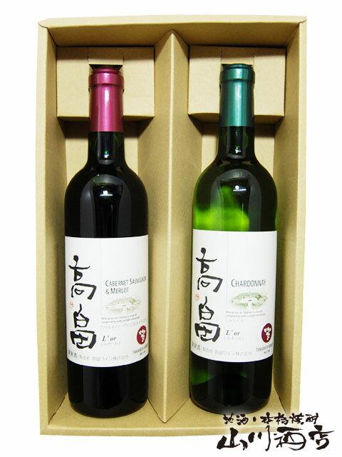 【送料無料】【日本ワイン】高畠ルオールワイン(赤・白) 720ml×2本セット【3504】【バレンタイン ギフト 贈り物】