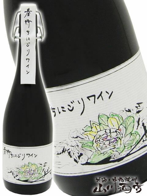 【日本 白ワイン】 春待ちにごりワイン 720ml / 滋賀県 ヒトミワイナリー【4180】【バレンタインデー】