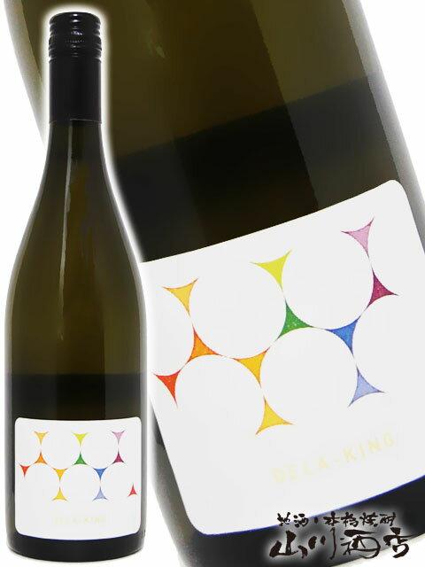【日本 白ワイン】 デラキング 750ml / 島之内 フジマル醸造所【4308】【母の日】