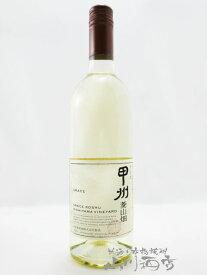 【 日本 白ワイン 】グレイス甲州 菱山畑 750ml / 山梨県 中央葡萄酒 【4860 】【 贈り物 ギフト プレゼント ハロウィン 】