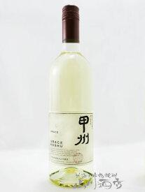 グレイス甲州 750ml / 山梨県 中央葡萄酒 【4861 】【 日本白ワイン 】【 お花見 母の日 贈り物 ギフト プレゼント 】