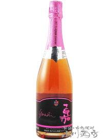 高畠ワイン 嘉 -yoshi- スパークリング ロゼ ブリュット 750ml/ 山形県 高畠ワイン【 5813 】【 スパークリングワイン 】【 日本ワイン 】【 ハロウィン 贈り物 ギフト プレゼント 】
