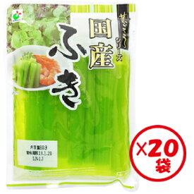 【送料無料】お得な箱買い!「菜ごころ 国産ふき 80g」×20袋