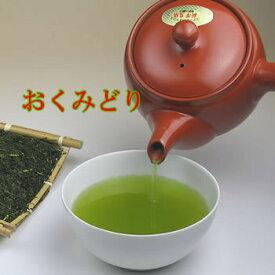 【希少種】【あす楽対応_関東】 深蒸し煎茶 200g入りの本格味! おくみどり