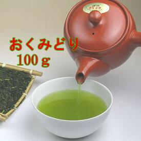 煎茶【希少種】深むし煎茶 おくみどり  100g入り