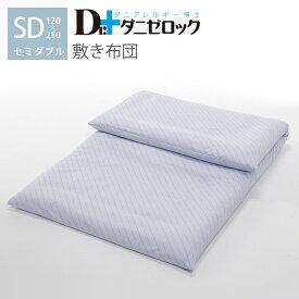 敷き布団(固芯タイプ) セミダブルロングサイズ 120×210cm 中綿:4.8kg