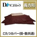 Kotatsu c cho