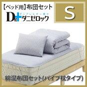 ★ヤマセイ防ダニ布団「ダニゼロック」●ベット用(綿混)布団3点セットパイプ枕シングル