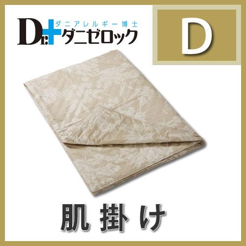 【送料無料】防ダニ 布団 ヤマセイ ダニゼロック 日本製 肌掛け ダブルロングサイズ 190×210cm 中綿:0.31kg 綿100% 高密度生地使用 ダニがゼロの布団 ダニ 対策