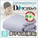 掛け布団【軽量タイプ】 ダブルロングサイズ 190x210cm中綿:1.6kg 綿100% 高密度生地使用 ダニ 対策 アトピー アレルギー 寝具