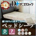 Bed_d
