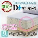 ベッドパッド薄手 クイーンサイズ 160×200cm 綿100% 高密度生地使用 ダニ 対策 アトピー アレルギー 寝具