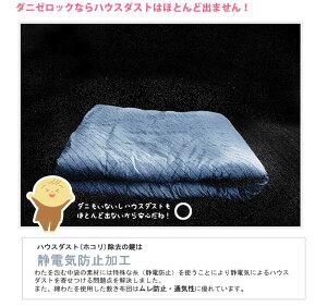 【送料無料】防ダニ布団ヤマセイダニゼロック日本製掛け布団カバーシングルロングサイズ150×210cm掛けカバー綿100%高密度生地使用
