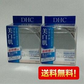 【送料無料】DHC ラスティングホワイト ルーセントパウダー ライト 15g 2個セット