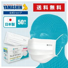 究極のヤマシン・フィルタマスク 50枚入り[ ヤマシンフィルタ マスク 日本製 ヤマシンマスク ヤマシンナノフィルター 送料無料 マスク 洗える 高機能 高性能 ]