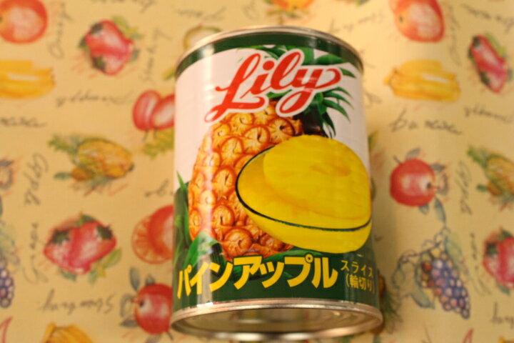 リリー缶詰パインアップル1個【楽ギフ_包装選択】【楽ギフ_のし宛書】【楽ギフ_メッセ入力】】盆 お供え