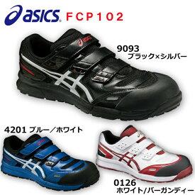 アシックス FCP-102 CP-102 安全靴 短靴 マジックタイプ 22.5 23.0 23.5 24.0 24.5 25.0 25.5 26.0 26.5 27.0 27.5 28.0 29.0 30.0 ウィンジョブ マジックテープ asics 現場 作業 工場 工事 足場