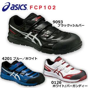 アシックス FCP-102 CP-102 安全靴 短靴 マジックタイプ 22.5 23.0 23.5 24.0 24.5 25.0 25.5 26.0 26.5 27.0 27.5 28.0 29.0 30.0 ウィンジョブ マジックテープ asics 現場 作業 工