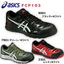 アシックス 安全靴 ウィンジョブ FCP-103 CP-103 安全靴 紐タイプ ローカット ブラック レッド グリーン 22…