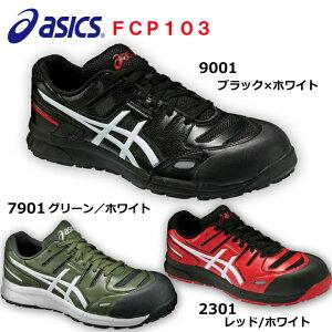 アシックス 安全靴 ウィンジョブ FCP-103 CP-103 安全靴 紐タイプ ブラック レッド グリーン 22.5 23.0 23.5 24.0 24.5 25.0 25.5 26.0 26.5 27.0 27.5 28.0 29.0 30.0 紐 FCP103 CP103