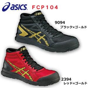 【在庫限り】【大特価】アシックス 安全靴 ウィンジョブ FCP104 ハイカットタイプ マジックタイプ レッドゴールド ブラック 紐 メッシュ ひも 再帰反射材 反射材 先芯 CP104