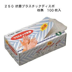 使い切り手袋 おたふく手袋 250 抗菌プラスチックディスポ 粉無 100枚入 S M L