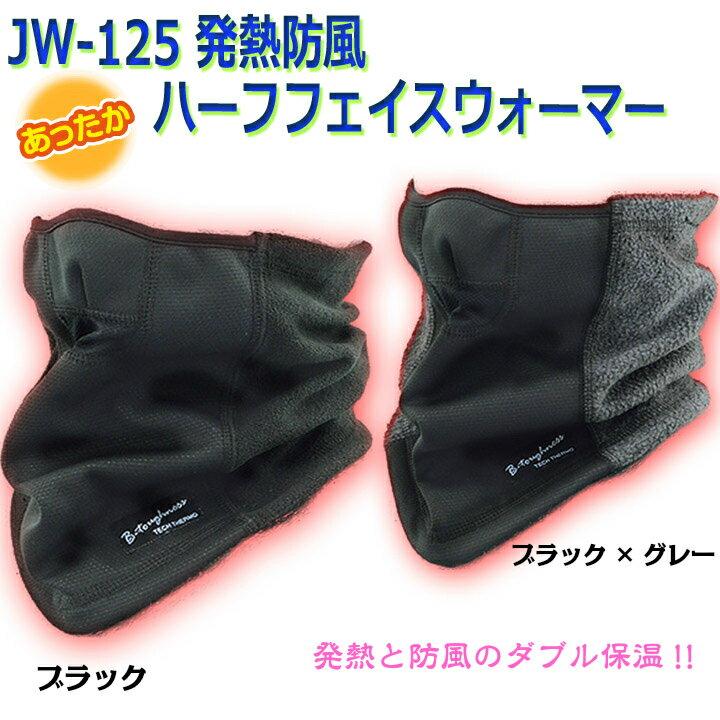 【ゆうメール送料無料】 JW-125 発熱防風ハーフフェイスウォーマー ブラック ブラック×グレー 発熱 防風 冬 フェイスウォーマー JW125 おたふく手袋 バイク 自転車 男女兼用