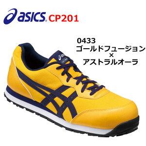 アシックス 安全靴 ウィンジョブ CP201 ローカットタイプ  紐タイプ ゴールドフュージョン アストラルオーラ 23.0 23.5 24.0 24.5 25.0 25.5 26.0 26.5 27.0 27.5 28.0 29.0 30.0 ロ
