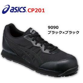 アシックス 安全靴 ウィンジョブ CP201 ローカットタイプ 紐タイプ ブラック 21.5 22.0 22.5 23.0 23.5 24.0 24.5 25.0 25.5 26.0 26.5 27.0 27.5 28.0 29.0 30.0 ローカット 紐 FCP201 201 9090 asics